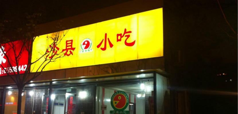 即使是沙县小吃,也有一个品牌升级的幻想