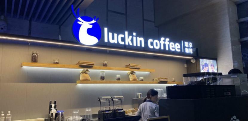 瑞幸咖啡还能喝多久?